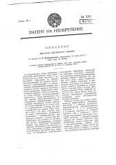 Двигатель внутреннего горения (патент 2115)