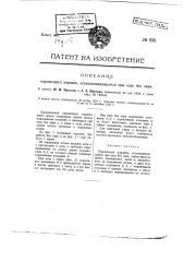 Паровозный поршень, останавливающийся при езде без пара (патент 839)