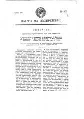 Инжектор отработанного пара для паровозов (патент 953)