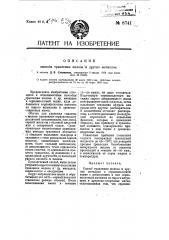 Способ травления железа и других металлов (патент 8741)