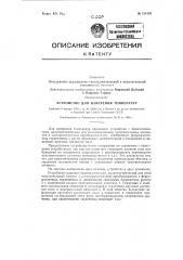 Устройство для измерения температур (патент 124169)