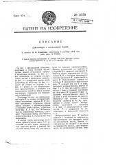 Дальномер с постоянной базой (патент 2038)