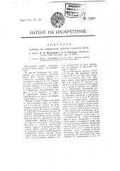 Прибор для определения широты и долготы места (патент 3290)