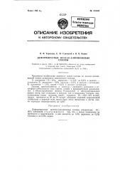 Деформируемые железо-алюминиевые сплавы (патент 123548)