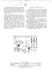 Регулятор угла погасания инвертора (патент 290612)
