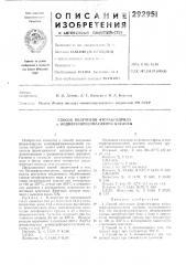 Способ получения фтораыгидридаа- (патент 292951)