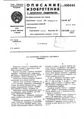 Загрузочное устройство ленточного конвейера (патент 899445)
