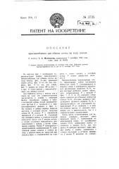 Приспособление для обмена почты на ходу поезда (патент 3725)