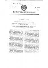 Электрический поворотный выключатель (патент 3069)