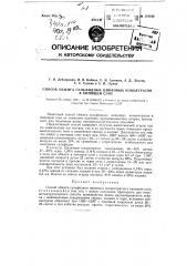 Способ обжига сульфидных цинковых концентратов в кипящем слое (патент 119342)