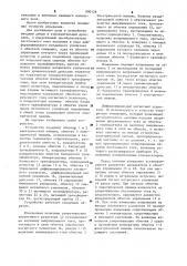 Устройство для измерения температуры обмотки электрической машины (патент 900128)
