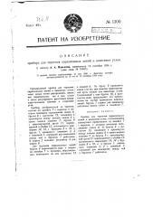 Прибор для черчения параллельных линий и нанесения углов (патент 1300)