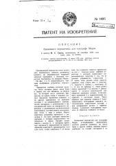 Буквенный передатчик для телеграфа морзе (патент 1486)