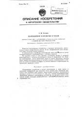 Календарное устройство к часам (патент 123880)