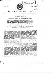 Барабанный пресс для обезвоживания торфа (патент 1943)