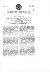 Станок для изготовления деревянных ниточных катушек (патент 1948)