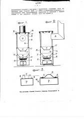 Металлическая печь (патент 2330)