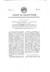 Автоматический огнетушитель (патент 92)
