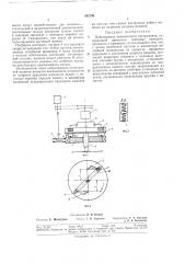 Вибропривод камнерезного инструмента (патент 292799)