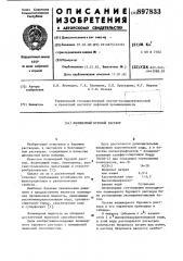 Полимерный буровой раствор (патент 897833)
