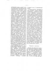Цилиндр для двухтактного двигателя внутреннего горения (патент 5126)