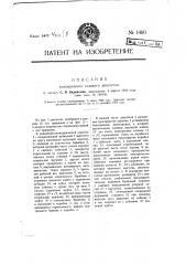 Коловратный газовый двигатель (патент 1460)