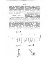 Приспособление для захвата и погружения в красильную и талакировочною ванну сапожных пуговиц и т.п. предметов, снабженных ушками (патент 8378)