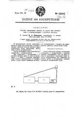 Способ извлечения железа из ртути при электоолизе и электролизерах с ртутным катодом (патент 15842)
