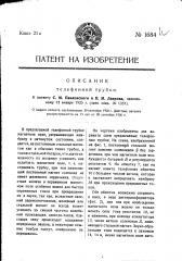 Телефонная трубка (патент 1684)