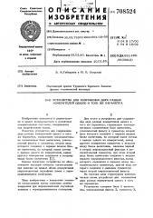 Устройство для сопряжения двух разных измерителей одного и того же параметра (патент 708524)