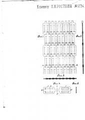 Металлическое шарнирное полотно (патент 1234)
