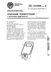 Многооборотная тара (патент 1214538)