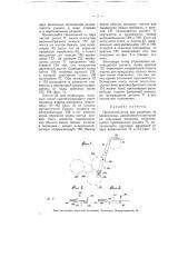 Приспособление для удаления незахваченных навойником политурок на гильзовых машинах (патент 5344)