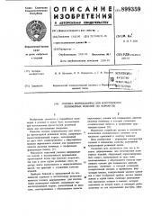Головка шприцмашины для изготовления полимерных изделий (ее варианты) (патент 899359)