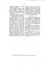 Радиоприемник (патент 2227)