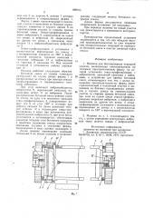Машина для бетонирования покрытий откосов (патент 899755)