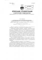 Устройство для периодической подачи хлопка-волокна от конденсатора в ящик пресса (патент 123656)