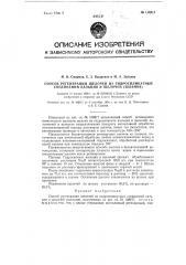 Способ регенерации щелочей из гидросиликатных соединений кальция (патент 118814)