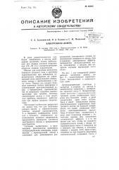 Электронная лампа (патент 60695)