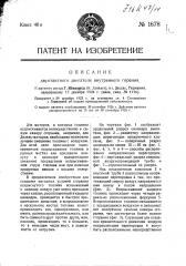 Двухтактный двигатель внутреннего горения (патент 1678)
