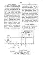 Устройство для автоматического управления поворотом роторной стрелы экскаватора (патент 899761)