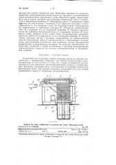 Устройство для отделений тонких стальных листов от пакетов (патент 124362)