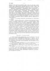 Способ изготовления и демонстрирования кинофильмов (патент 124301)