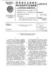 Устройство для посадки бортовых колец на сборочный барабан (патент 897575)