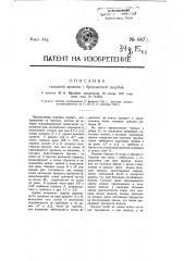 Складная кровать с брезентовой палубой (патент 987)