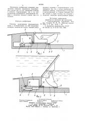 Плотина (патент 897926)