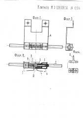 Сигнальное приспособление к дверям (патент 1204)