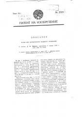 Котел для центрального водяного отопления (патент 2509)
