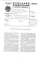 Сменный пакет форм литья под давлением (патент 899258)