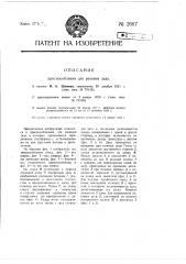 Приспособление для резания льда (патент 2687)